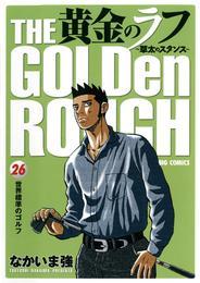 黄金のラフ(26) 漫画
