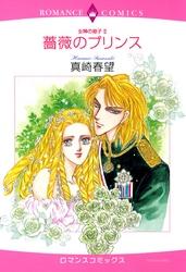 女神の息子 II 薔薇のプリンス 漫画