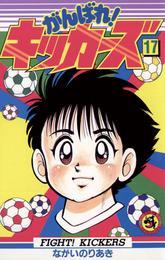 がんばれ!キッカーズ(17) 漫画