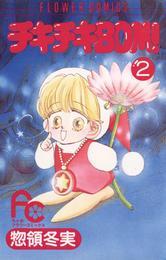 チキチキBOM(ボン)!(2) 漫画
