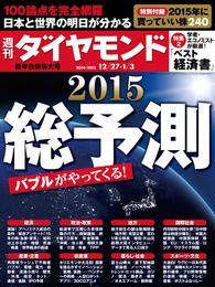 週刊ダイヤモンド 14年12月27日・1月3日合併号 漫画