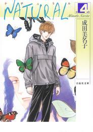 NATURAL 4巻 漫画