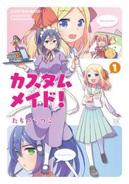 カスタムメイド! 1巻 漫画