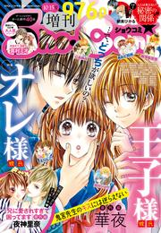 Sho-Comi 増刊 2016年10月15日号(2016年10月15日発売) 漫画