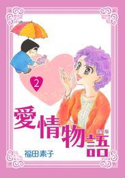愛情物語【完全版】(2)