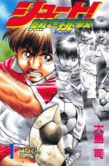 シュート!〜熱き挑戦〜 (1-12巻 全巻) 漫画