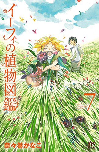 イーフィの植物図鑑 (1-7巻 全巻) 漫画