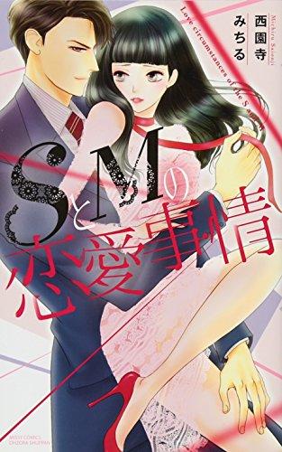 SとMの恋愛事情 漫画