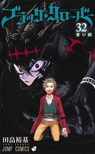 ブラッククローバー (1-20巻 最新刊) 漫画