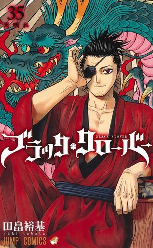 ブラッククローバー (1-23巻 最新刊) 漫画