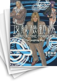 【中古】攻殻機動隊 STAND ALONE COMPLEX 〜The Laughing Man〜 (1-4巻 全巻)