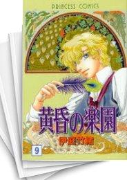 【中古】黄昏の楽園 (1-10巻) 漫画