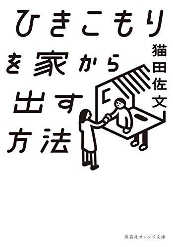 【ライトノベル】ひきこもりを家から出す方法 (全1冊)