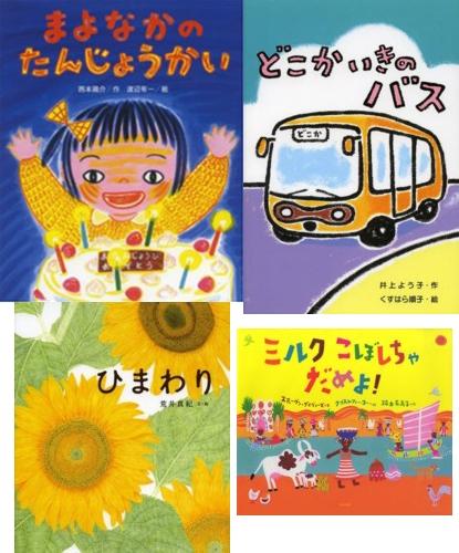 【書籍】第60回青少年読書感想文全国コンクール 課題図書 小学校低学年セット 漫画