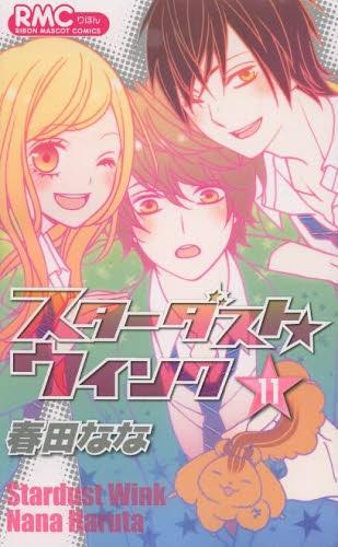 スターダスト★ウインク (1-11巻 全巻) 漫画
