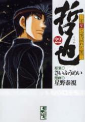 哲也 雀聖と呼ばれた男 [文庫版] (1-22巻 全巻) 漫画