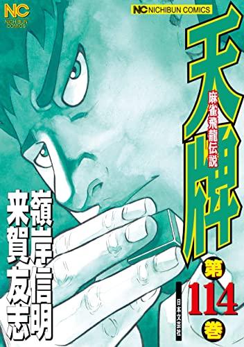 【全巻収納ダンボール本棚付】天牌 漫画