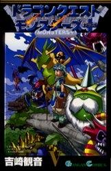 ドラゴンクエストモンスターズ+ (1-5巻 全巻) 漫画