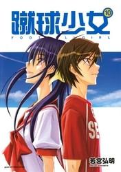 蹴球少女 10 冊セット全巻 漫画
