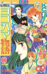 ヨコハマ物語 8 冊セット全巻