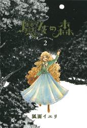 魔女の森 漫画
