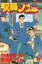 駅員ジョニー(6) 漫画