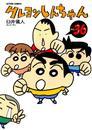 クレヨンしんちゃん 36巻 漫画