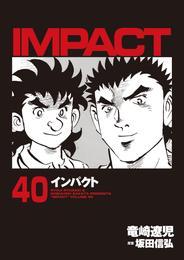 インパクト 40 漫画