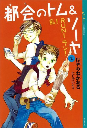 都会のトム&ソーヤ(2) 《乱!RUN!ラン!》 漫画