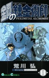 鋼の錬金術師14巻 漫画