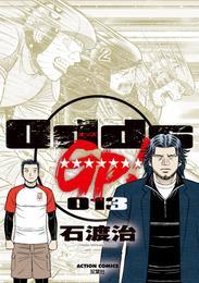 Odds GP! 13巻 漫画