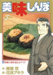 美味しんぼ(86) 漫画