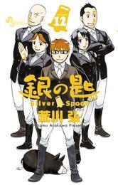 銀の匙 Silver Spoon(12) 漫画