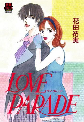 LOVE PARADE(ラブパレード) 漫画