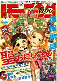月刊モーニング・ツー 2015 1月号 漫画