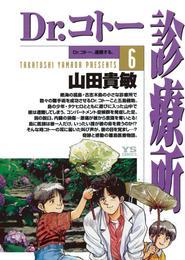 Dr.コトー診療所(6) 漫画