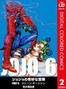 ジョジョの奇妙な冒険 第6部 カラー版 2 漫画
