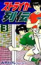 ストライカー列伝(3) 漫画