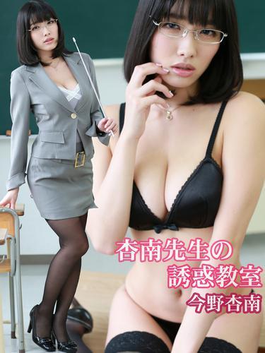 杏南先生の誘惑教室 今野杏南 漫画