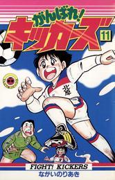 がんばれ!キッカーズ(11) 漫画
