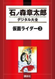 仮面ライダー(3) 漫画