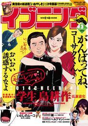 イブニング 2014年3号 漫画