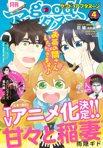 good!アフタヌーン 2016年4号 [2016年3月7日発売] 漫画
