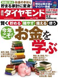 週刊ダイヤモンド 15年1月10日号 漫画