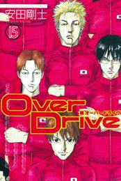 Over Drive(15) 漫画