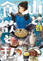 山と食欲と私 4巻 漫画