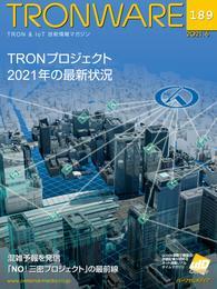TRONWARE VOL.189 (TRON & IoT 技術情報マガジン)