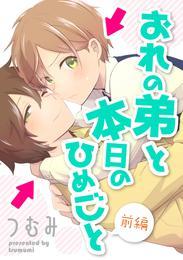 おれの弟と本日のひめごと 前編【単話売】 漫画