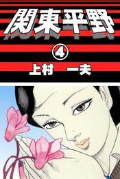 関東平野 (4) 漫画