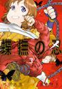 蝶撫の忍 3巻 漫画
